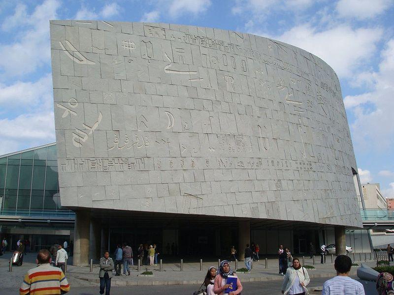 Biblioteca de Alejandría ( Fuente: wikipedia )