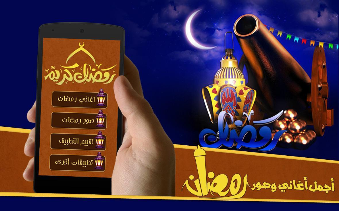 تطبيقات-رمضان